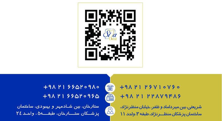مطب های دکتر مسعود داودیان متخصص ارتودنسی در تهران