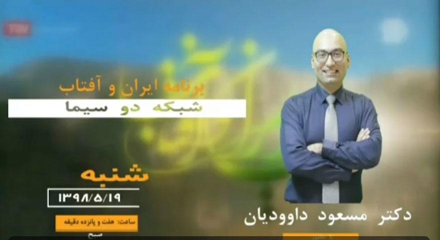 ارتودنسی-مصاحبه ی تلویزیونی دکتر مسعود داوودیان با برنامه ی ایران و آفتاب در شبکه ی دو سیما