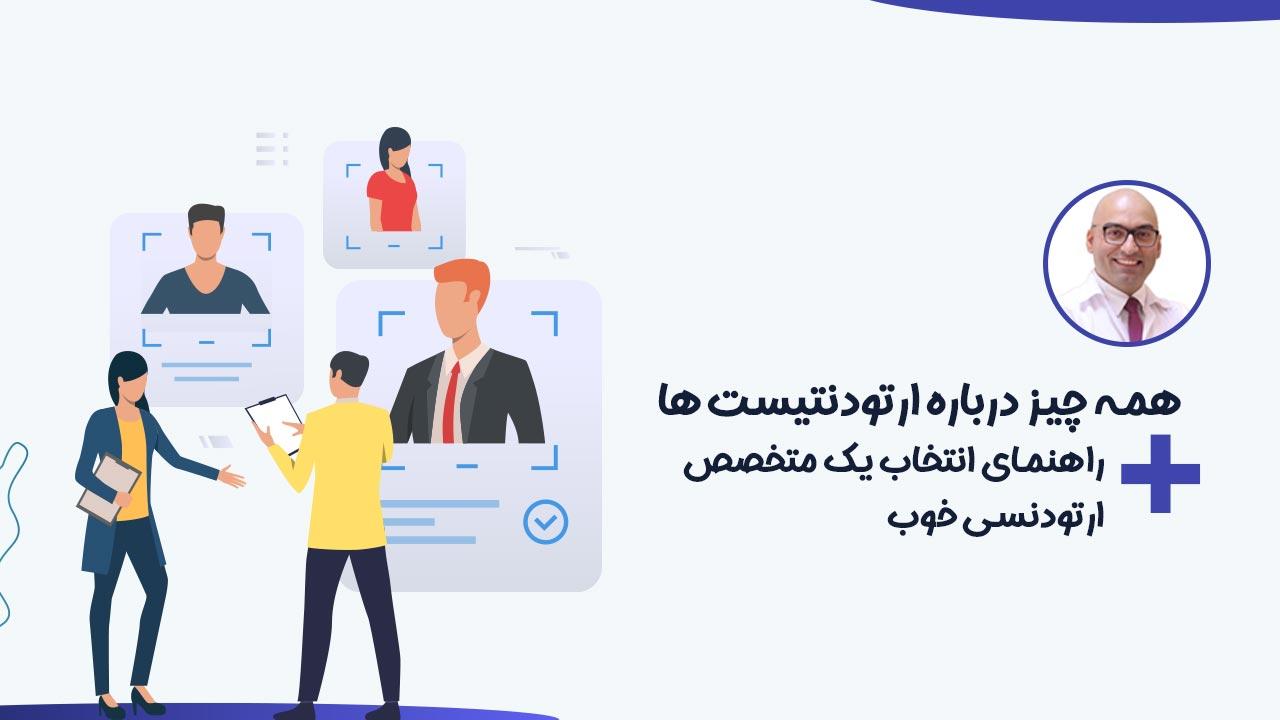بهترین متخصص ارتودنسی تهران