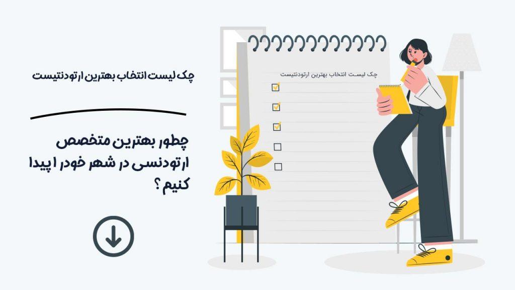 چک لیست انتخاب بهترین متخصص ارتودنسی در تهران